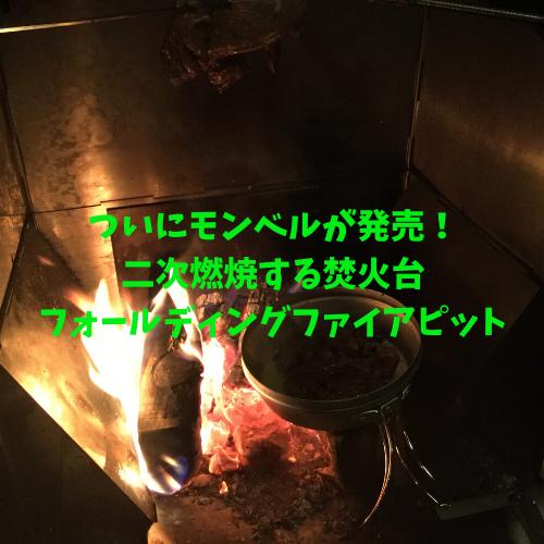 焚き火 台 モンベル